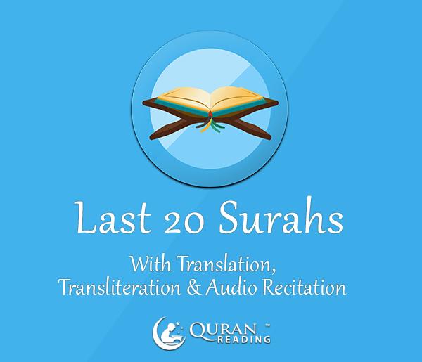 Last 20 Surahs of Quran - screenshot