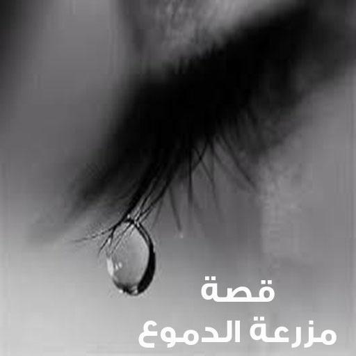 قصة مزرعة الدموع