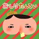 おしりたんてい〜きえたサンタクロース〜 - Androidアプリ