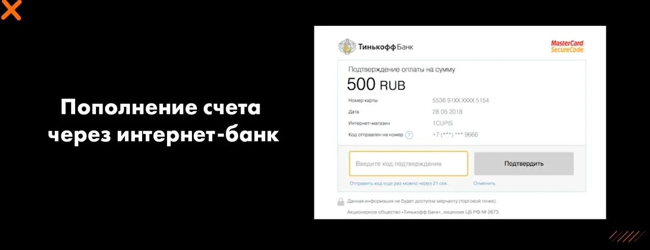 Пополнение счета через интернет-банк доступный для Winline.ru и Winlinebet.com
