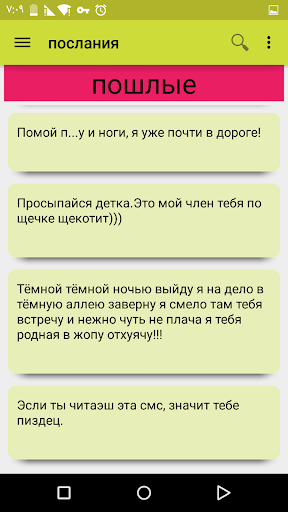 послания screenshot 3