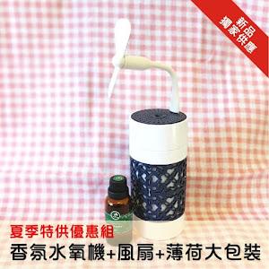 香氛風扇水氧機+薄荷精油30ml【夏季特供優惠組】