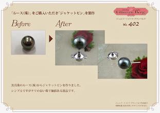 Photo: 「ルース(珠)」をご購入いただき「ジャケットピン」を製作。 ジュエリーリメイク グランベルク作品紹介
