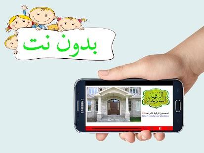 رقية شرعية للاطفال الرضع والصغار الكبار - náhled