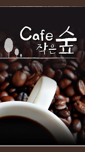 카페 cafe 작은숲