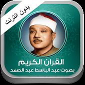 Quran Abd Albaset abd alsamad