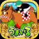 うまいるスタジアム[登録無料の本格競馬ゲーム] - Androidアプリ