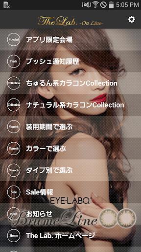 玩購物App|カラコン全品送料無料!カラーコンタクト通販【The Lab】免費|APP試玩