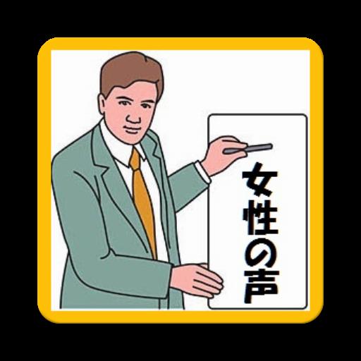 マナー先生 日本語女性版 生活 App LOGO-硬是要APP