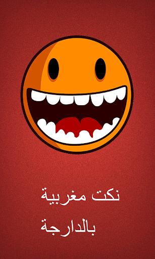 نكت مغربية مضحكة جدا