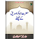 Hazrat AbuBakar Siddique Ke Faisly APK