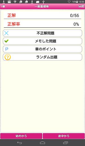 無料教育Appの1級管工事施工ケイタイもん_有料版|記事Game