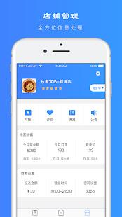 易品团商家版(yipintuan) - náhled