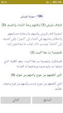 التفسير السهل والميسر للقرآن الكريم screenshot thumbnail