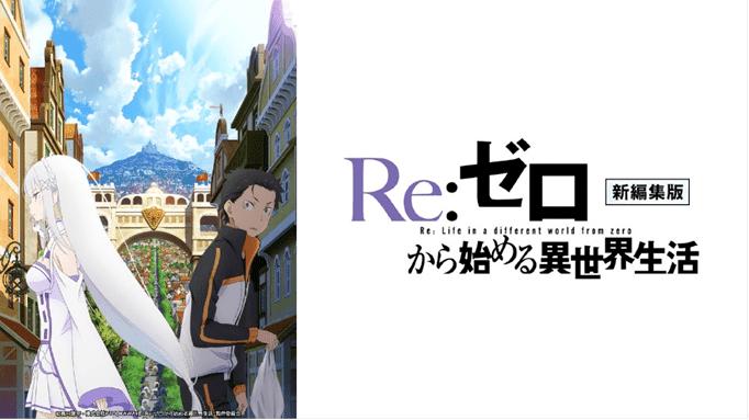 リゼロ(新編集版)Re:ゼロから始める異世界生活|全話アニメ無料動画まとめ