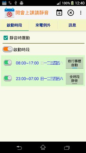 會議上課請靜音 依據時段設定或「行事曆」會議自動切換勿擾