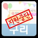 신장개업알리미[구리] (지원중단) icon