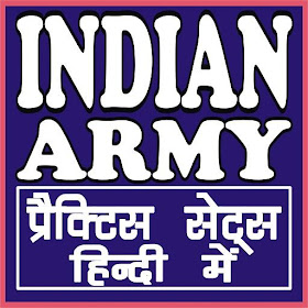 INDIAN ARMY EXAM HINDI PREPARATION QUIZ (MCQ)