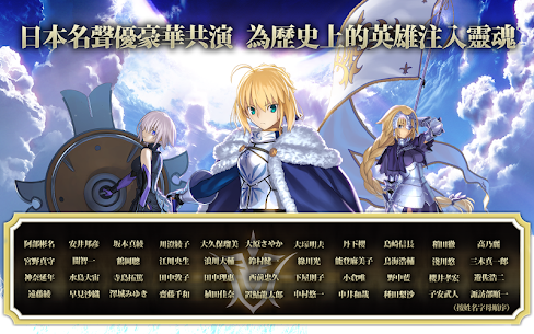Fate/Grand Order App Latest Version Download For Android and iPhone 5