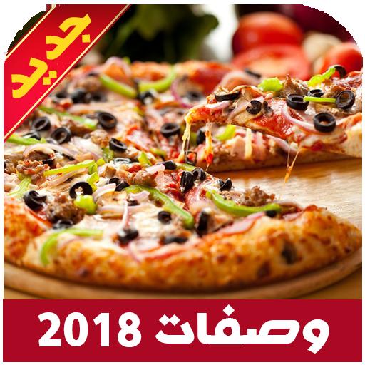 بيتزا سهلة التحضير بالصور 2018