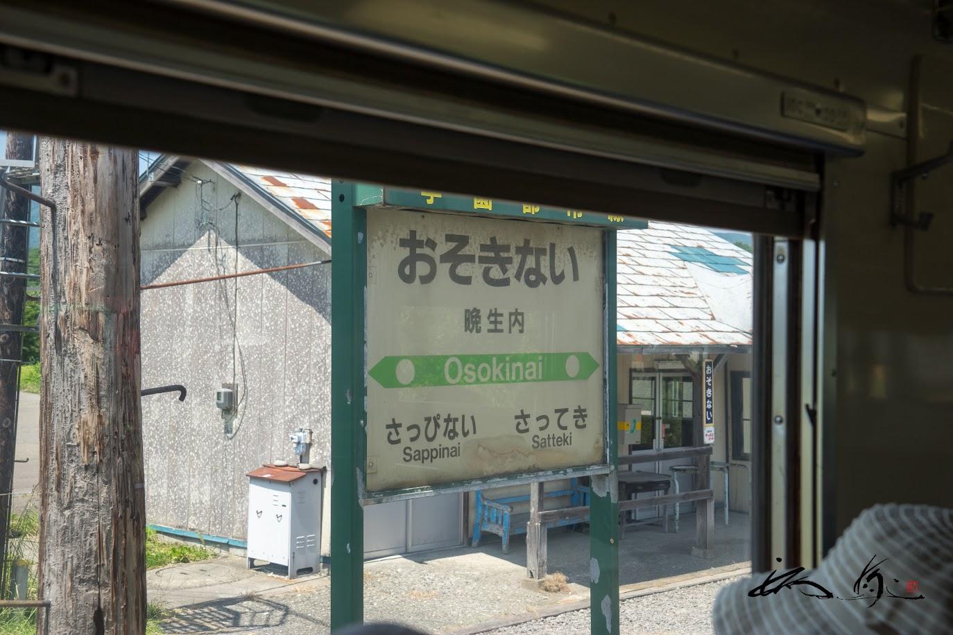 晩生内駅にて
