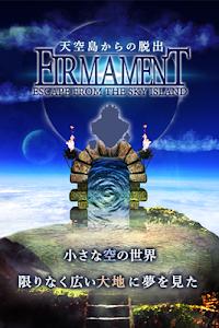 脱出ゲーム 天空島からの脱出 限りない大地の物語 screenshot 0
