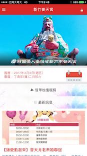 新竹普天宮 - náhled