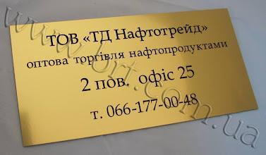 Photo: Пластикова табличка з гравіровкою для ТД Нафтотрейд (оптова торгівля нафтопродуктами). Двошаровий пластик золото матове/чорний