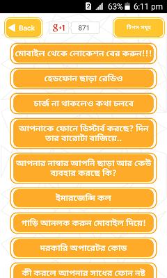 Mobile Tips Bangla মোবাইল টিপস - screenshot