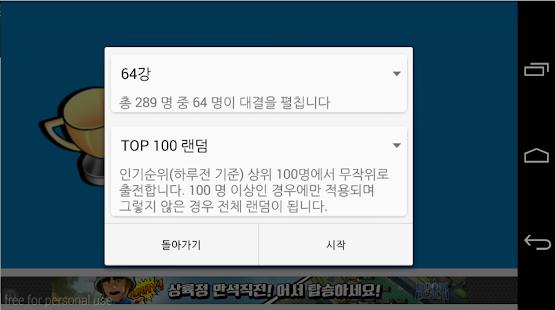 이상형  월드컵 종결자- screenshot thumbnail
