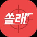 쏠래톡 - 혼자는 그만! 토크 랜덤채팅+ icon