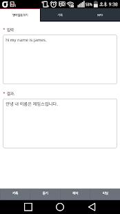 미카 영어 발음 보기 ( 번역 / 듣기 )- screenshot thumbnail