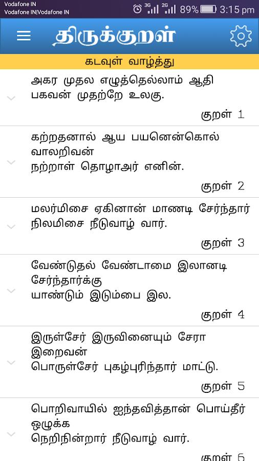 Thirukural free download in tamil.