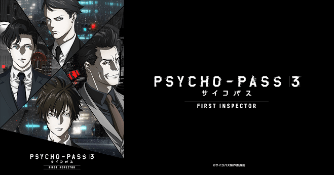 PSYCHO-PASS サイコパス 3 FIRST INSPECTOR|全話アニメ無料動画まとめ