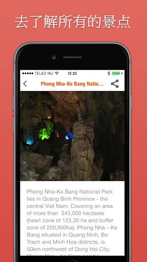玩書籍App|游遍越南免費|APP試玩