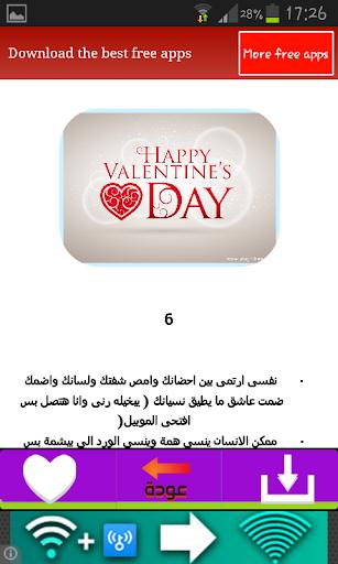 رسائل عيد الحب 2016