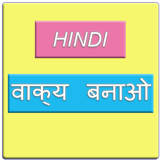 वाक्य बनाओ: Make sentence in Hindi for Kids - Apps