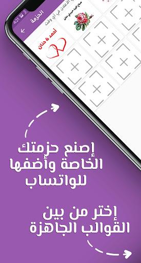 WAStickerApps Arabic Stickers u2705 3.3.2 screenshots 2