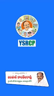YSR Congress Party - YSRCP - náhled