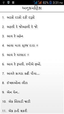 Baal Geet in Gujarati - screenshot