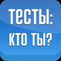 Тесты: Кто ты? icon