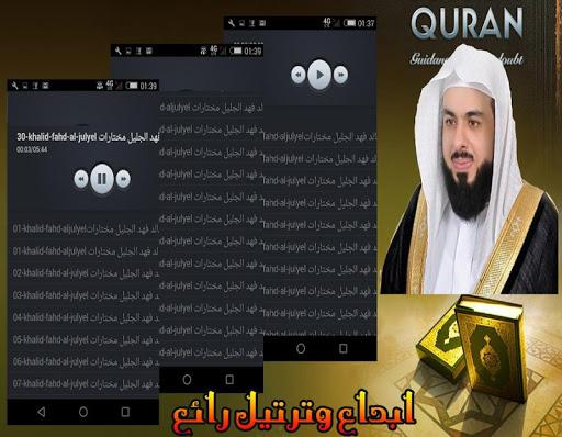 QURAN KARIM AL KHALID TÉLÉCHARGER GRATUIT JALIL MP3