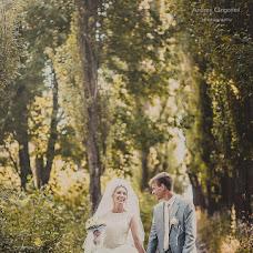 Wedding photographer Andrey Grigorev (Baker). Photo of 05.09.2013