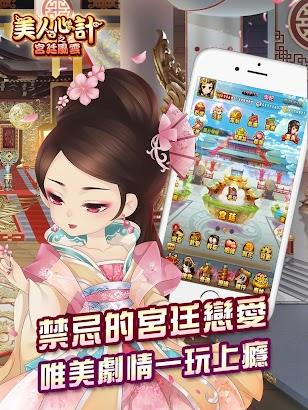美人心計之宮廷風雲- screenshot thumbnail