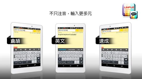 繁體中文鍵盤