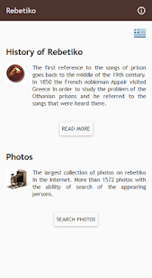 rebetiko.gr - Rebetiko- screenshot thumbnail