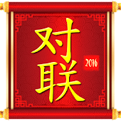 Chinese Couplet 2016