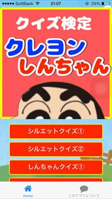 クイズ検定forクレヨンしんちゃん - screenshot