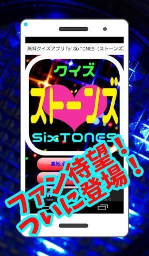 無料クイズアプリ for SixTONES(ストーンズ)