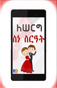 በአማርኛ ለሠርግ ስነ ስርዓት ጠቃሚ መረጃዎች - Ethiopia Wedding - náhled